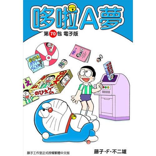 電子書 哆啦A夢 第70包 電子版