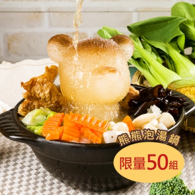 限量年菜 樂活e棧 熊熊泡湯鍋1組(麻辣獅子頭)-全素(年菜預購)