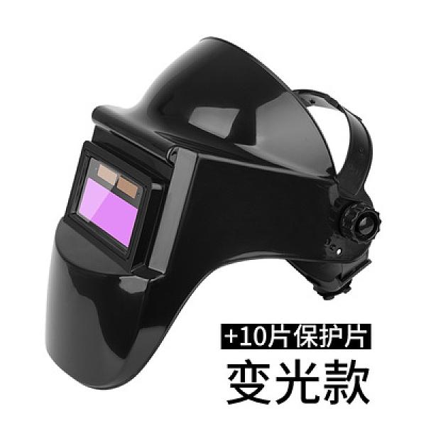 電焊防護面罩太陽能自動變光頭戴式臉部氬弧焊工用品眼鏡輕便帽 樂事館新品