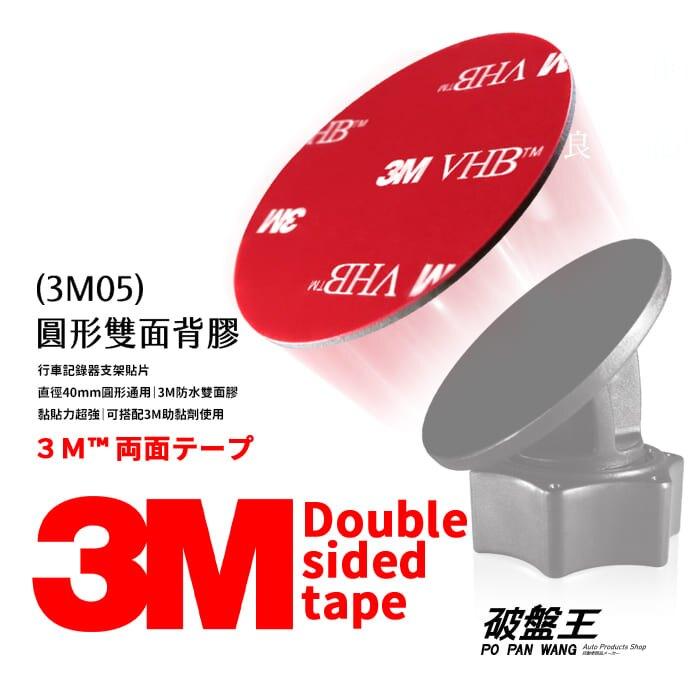 3M雙面膠 泡棉膠 厚度1mm 正圓形 直徑4公分 黏貼支架 背膠 耐高溫 耐潮濕 行車記錄器支架背貼 3M05