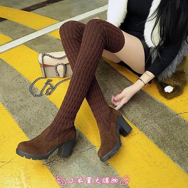 長靴 圓頭高跟彈力靴女秋冬季新款針織毛線瘦腿過膝粗跟瘦瘦靴 - 小衣里大購物