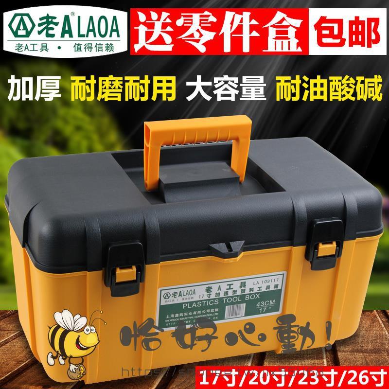 老A 加強型多功能家用維修工具箱 車載零件箱收納箱 塑料手提箱