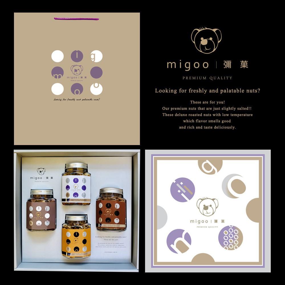 彌菓migoo-典藏堅果禮盒四件組