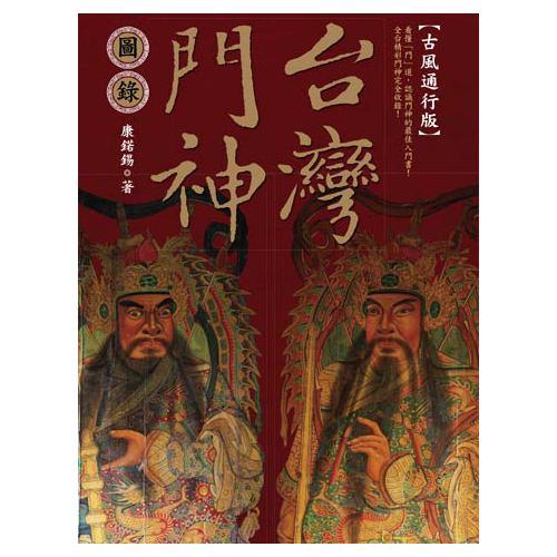 電子書 台灣門神圖錄(全新增訂古風通行版)