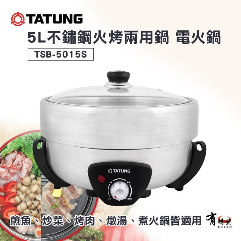 有購豐tatung 大同 5l不鏽鋼火烤兩用鍋 電火鍋 (tsb-5015s)