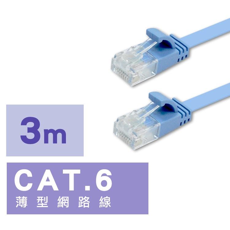 i-gota CAT.6 薄型網路線藍 3m-CB493