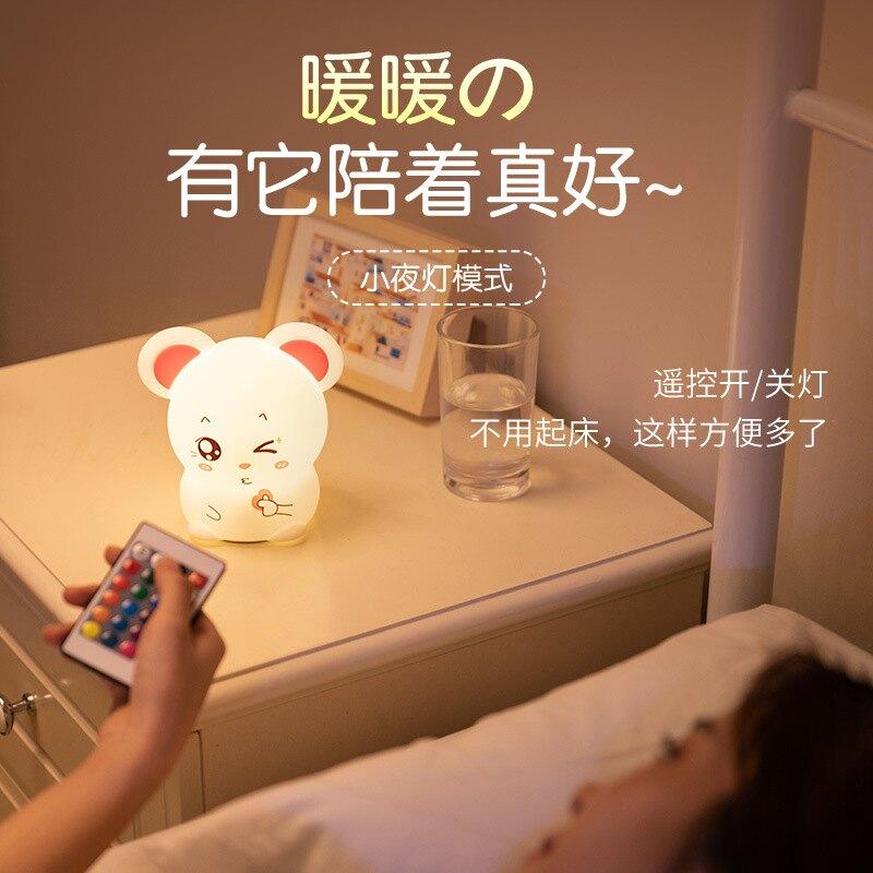 【小夜燈】創意硅膠老鼠小夜燈 led床頭動物氛圍燈多功能遙控夜燈小禮品定制 生日禮物