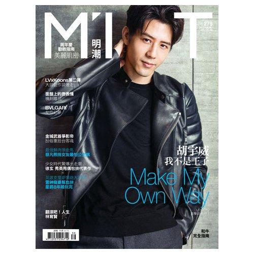 電子雜誌明潮M`INT(娛樂/時尚) 第279期