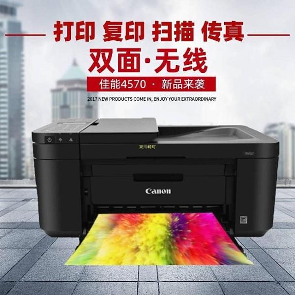 佳能4570自動雙面打印機無線彩色家用學生復印機傳真一體機4527 快速出貨