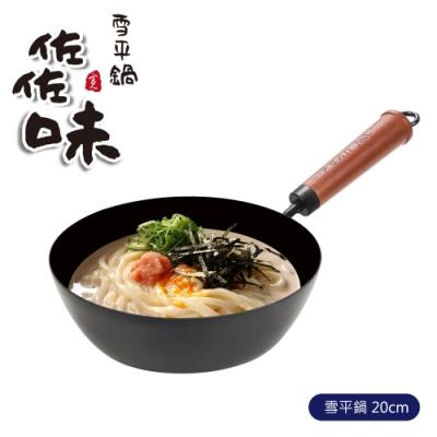 【日式佐佐味】碳鋼不沾雪平鍋 20cm
