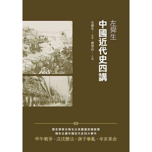 電子書 左舜生中國近代史四講