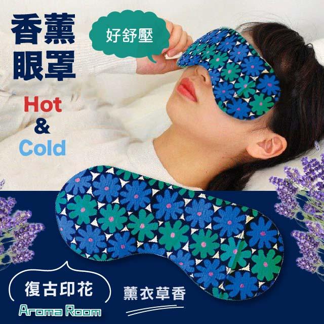 【日本 Aroma Room】Hot&Cool 香薫眼罩-復古印花