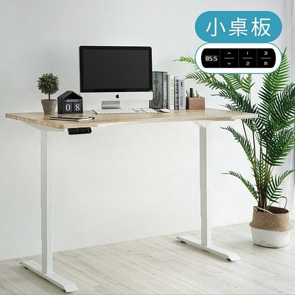 【FUNTE】智慧型電動三節式升降桌-面板3.0-桌板尺寸(寬120cmx深80cm)