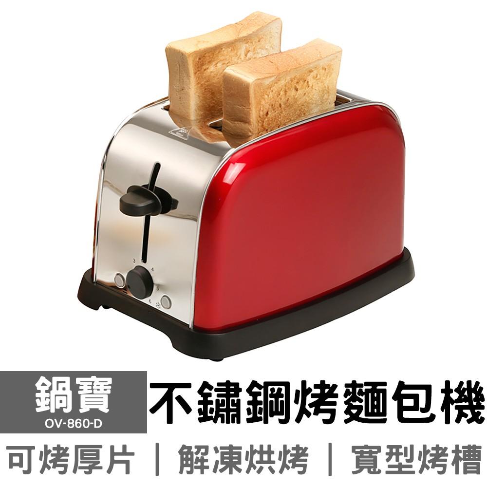 鍋寶 不鏽鋼烤麵包機 OV-860-D 超取限一台
