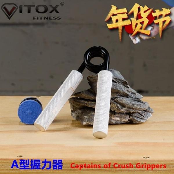 握力器指力訓練臂力練習專業握力器A型握力器鋁柄指力訓練器 安雅家居館