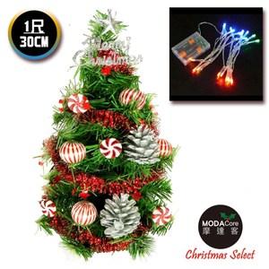 摩達客 台灣製1尺裝飾綠色聖誕樹(薄荷糖果球銀松果系)+LED20燈彩光電池燈*1