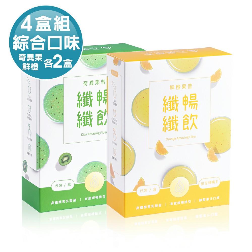 天泉草本 第二代纖暢纖飲 綜合口味各2盒(鮮橙果昔、奇異果昔)共4盒
