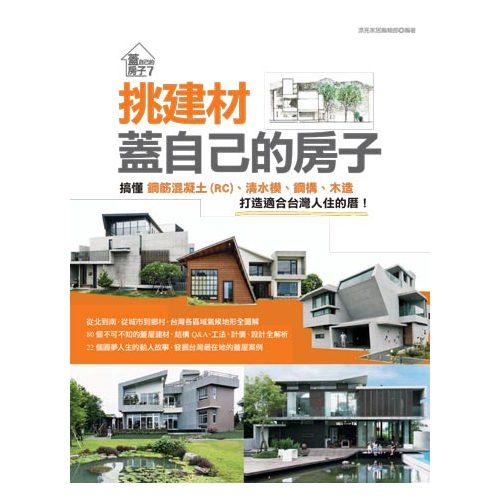 電子書 挑建材,蓋自己的房子:搞懂鋼筋混凝土(RC)、清水模、鋼構、木造,打造適合台灣