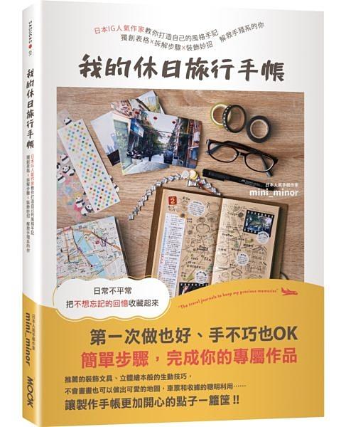 我的休日旅行手帳:日本IG人氣作家教你打造自己的風格手記,獨創表...【城邦讀書花園】