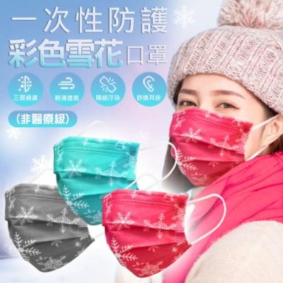 拋棄式成人口罩 彩色雪花(50入/包)