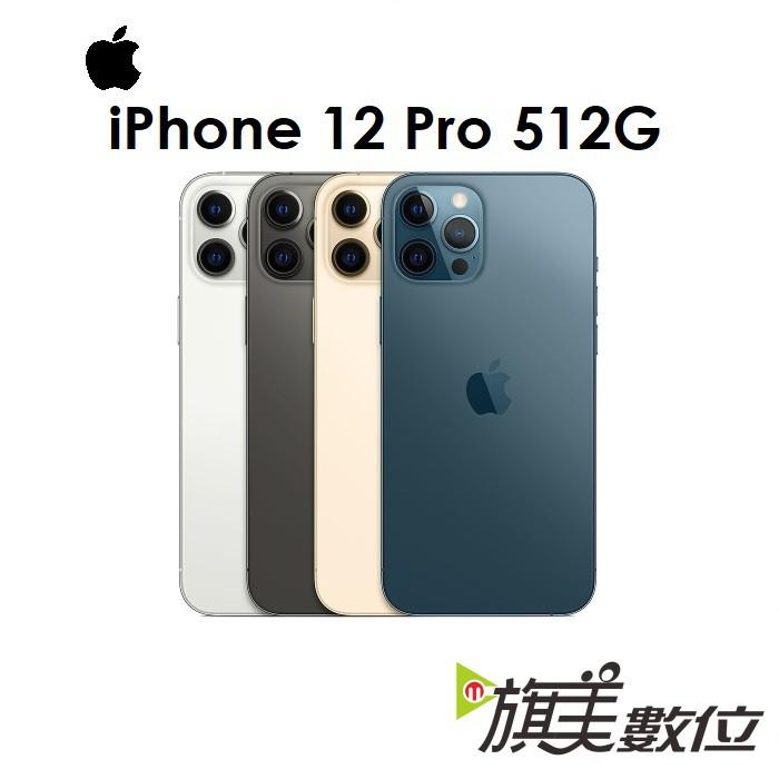 APPLE iPhone 12 Pro 512G 手機(送充電頭+玻璃貼+殼)