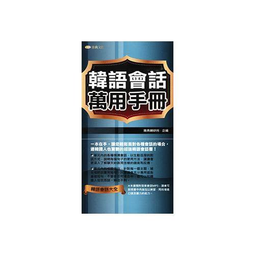 電子書 韓語會話萬用手冊