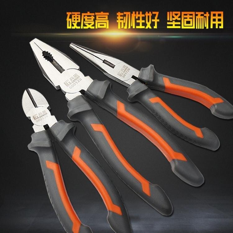 鉗子 五金工具省力鉗子電工業級鋼絲鉗8寸老虎鉗6寸尖嘴鉗平口鉗斜口鉗yh