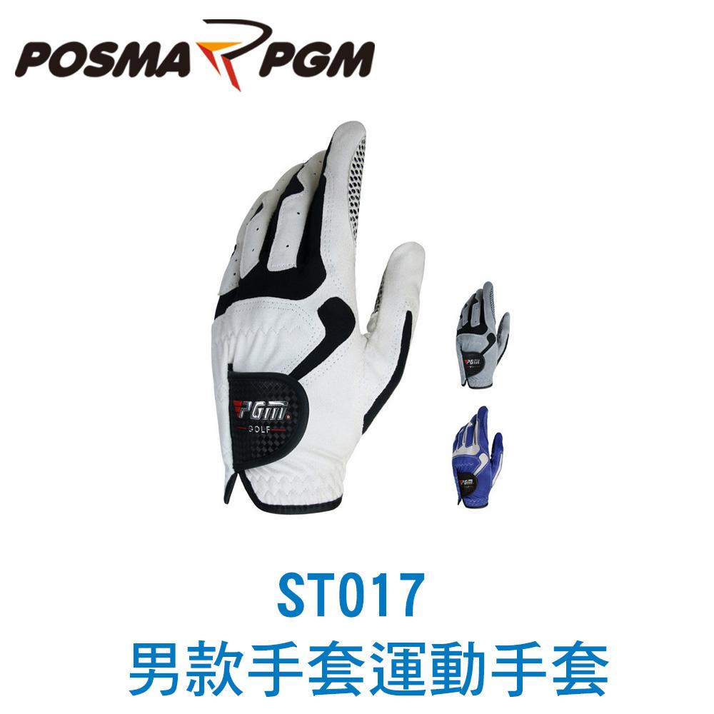 POSMA PGM 高爾夫手套  男款 左手適用 柔軟 透氣 排汗白 黑 ST017WHT
