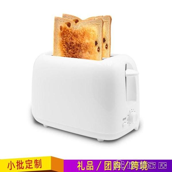 麵包機 早餐吐司機禮品多士爐跨境麵包機迷你多功能烤麵包機 16 【母親節特惠】