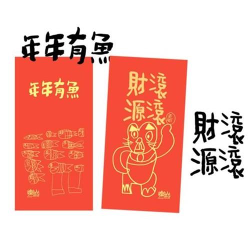 【樂山教養院創作商品】樂山紅包袋-招財貓款(2款8入)