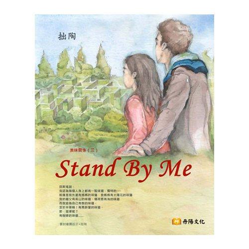 電子書 Stand By Me :站在我身邊