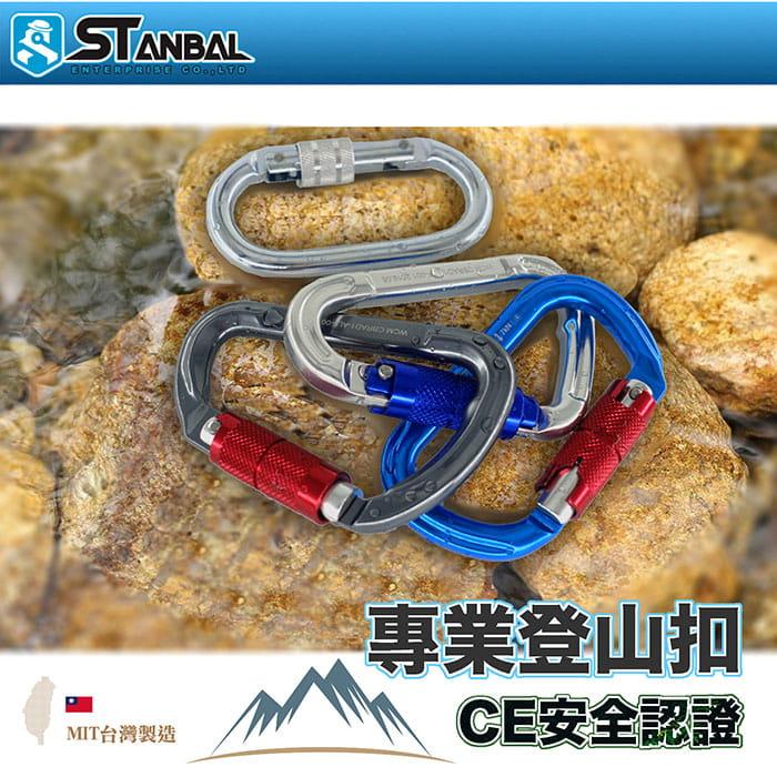 專業安全鎖扣/攀岩鋁合金登山扣2/繩索滑翔/高空作業吊扣安全鉤 史丹堡/STANBAL 開口18mm