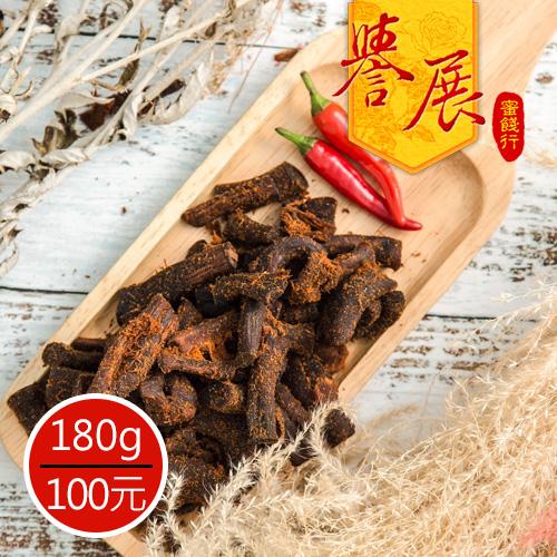 【譽展蜜餞】辣味香菇頭 180g/100元