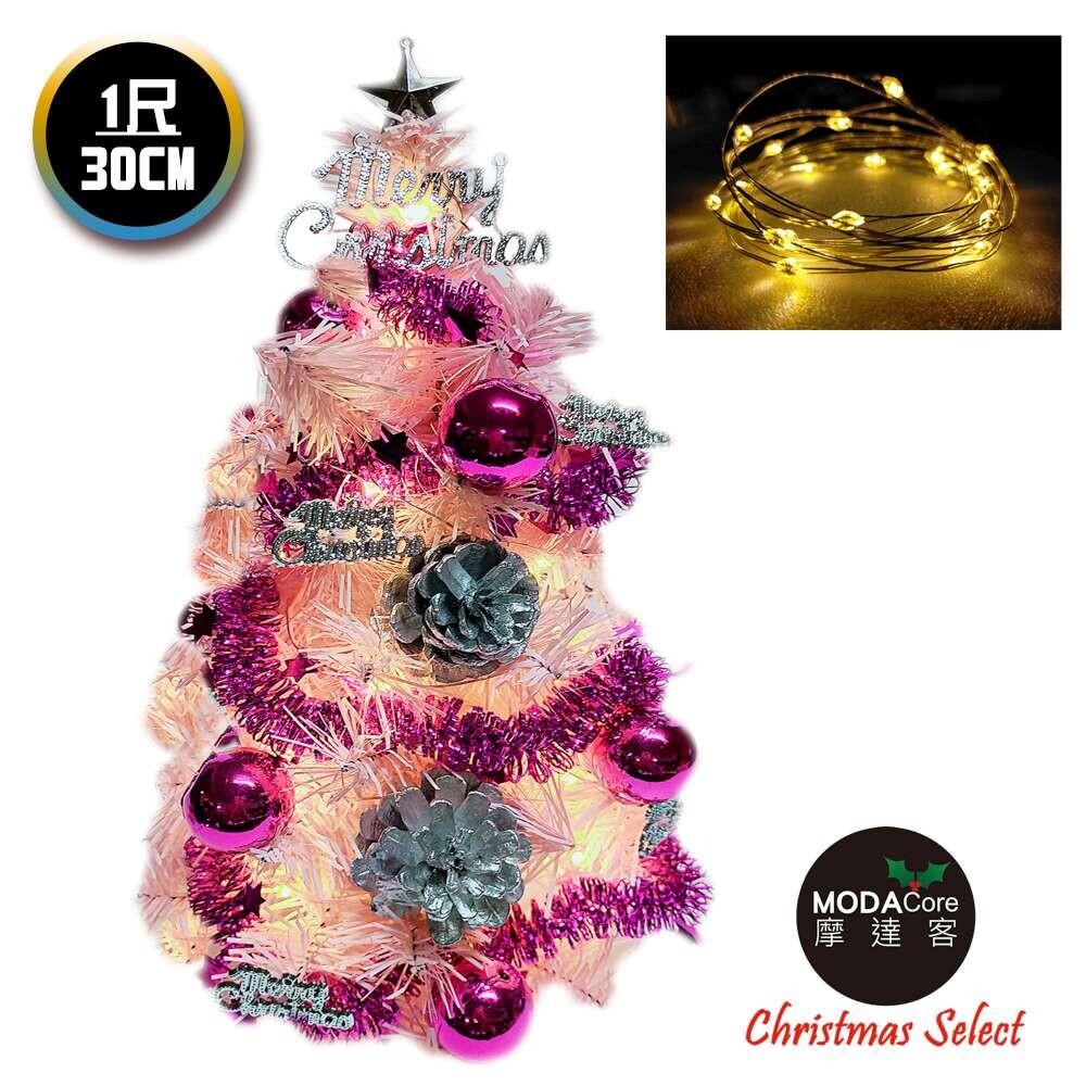 摩達客耶誕_台製迷你1尺粉紅色聖誕樹(粉紫銀松果系)+led20燈銅線燈 暖白光/usb電池兩用充電