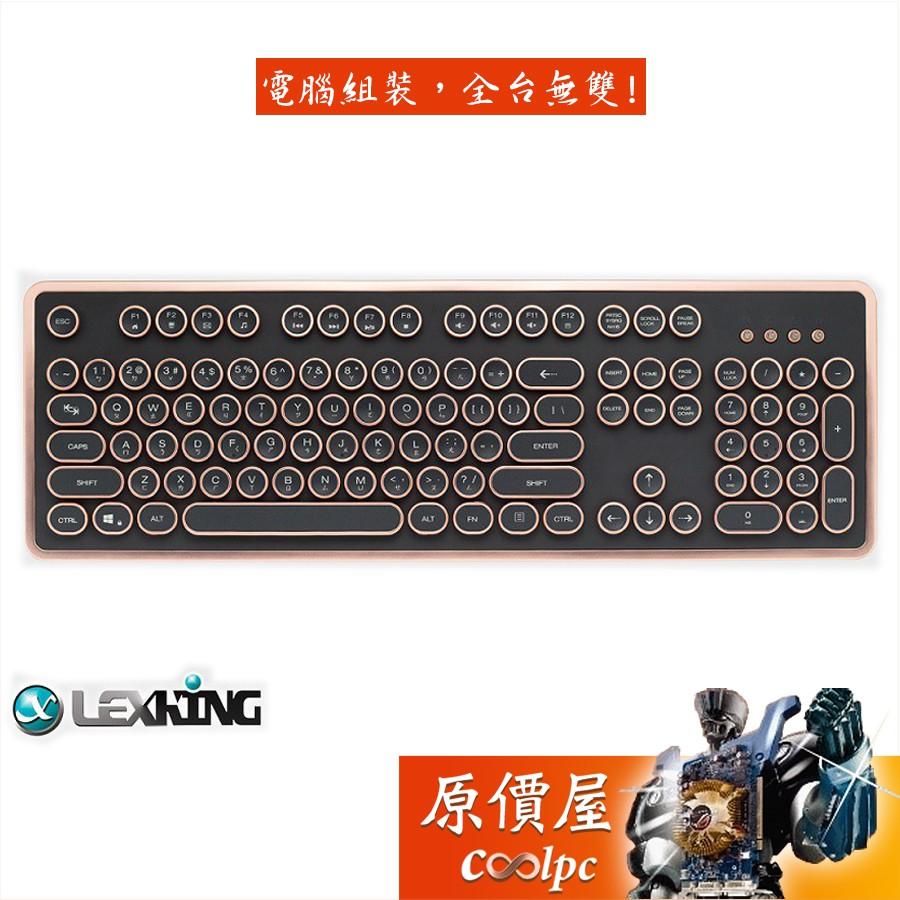 LEXKING雷斯特 LKB-7309 104鍵 機械式鍵盤/打字機鍵帽/古銅色/青軸/紅軸/鍵盤/原價屋