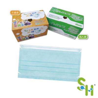 上好生醫 雙鋼印醫療防護口罩(兒童用/未滅菌)-湖水藍(50入/盒)
