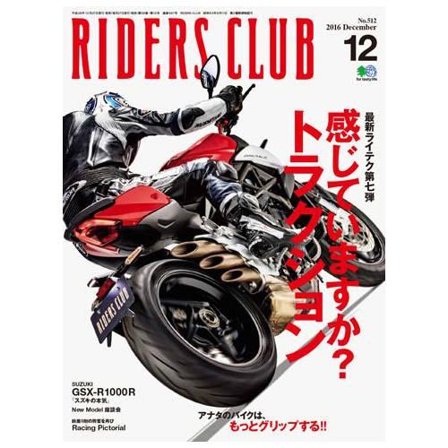 電子雜誌RIDERS CLUB 第2016年12月號No.512期