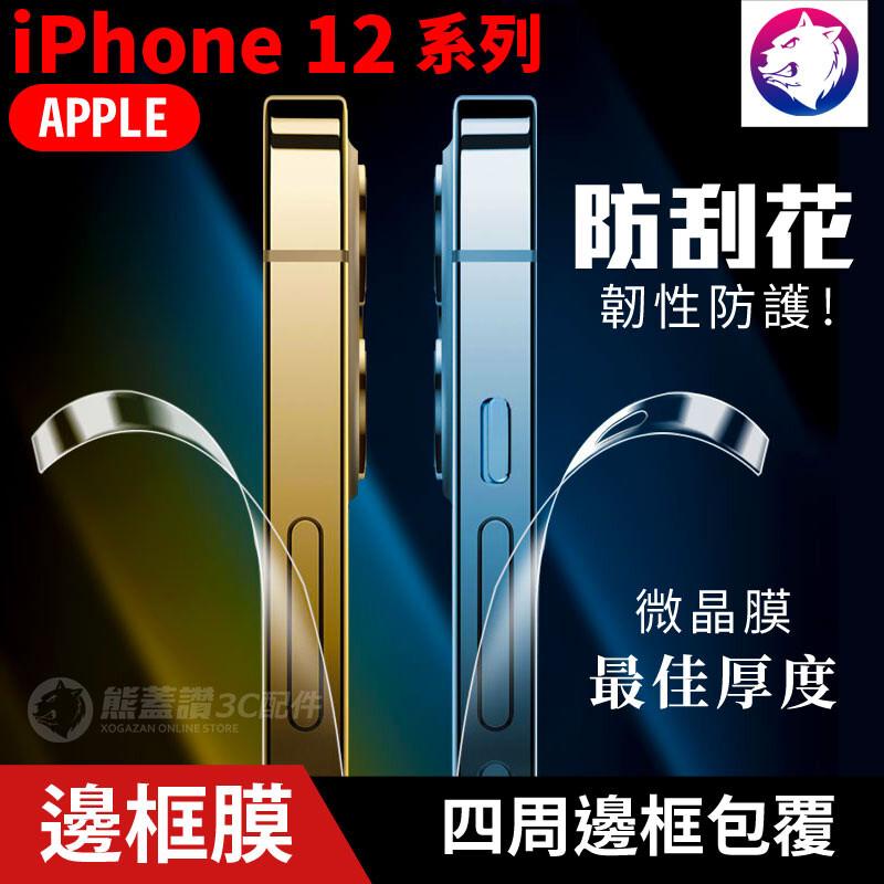 四角保護邊框膜 iphone 12 pro max mini 直邊側邊膜 邊框膜 全包邊保護貼