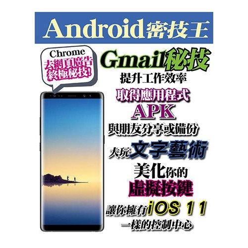 電子雜誌Android 密技王 第Vol.27期