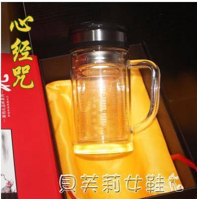杯子心經水晶杯雙層玻璃杯隔熱心經咒水杯子泡菊花茶的大悲咒茶杯