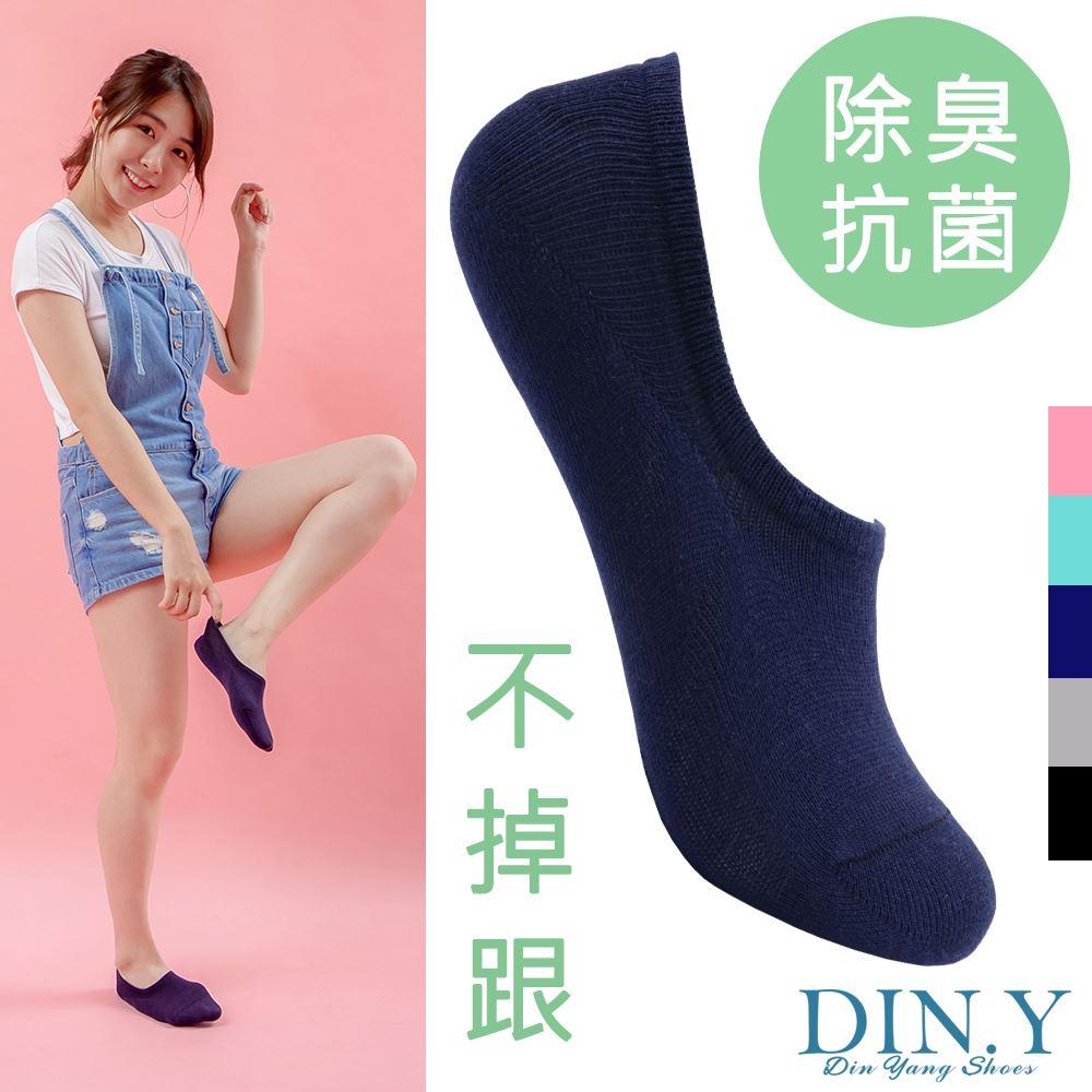除臭抗菌機能隱形襪 -丈青【W020-06】DIN.Y