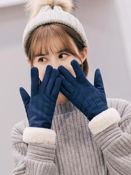 手套女士秋冬加絨觸屏可愛學生麂皮絨