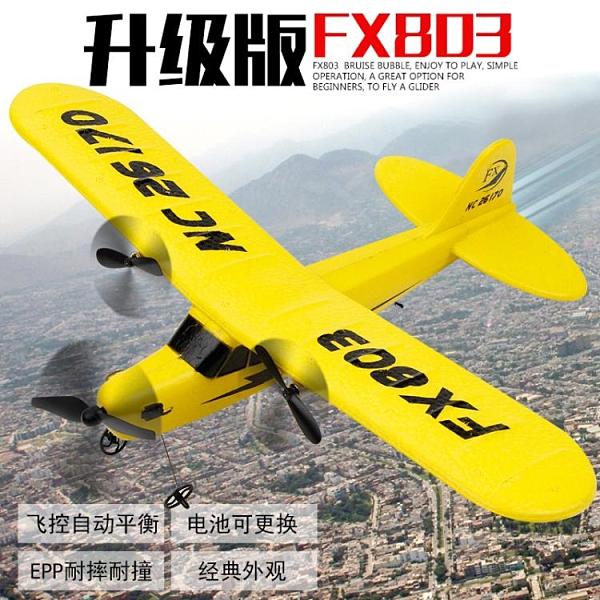 模型玩具 遙控滑翔機FX-803泡沫滑翔機EPP固定翼兩通遙控飛機 航模玩具 【母親節優惠】