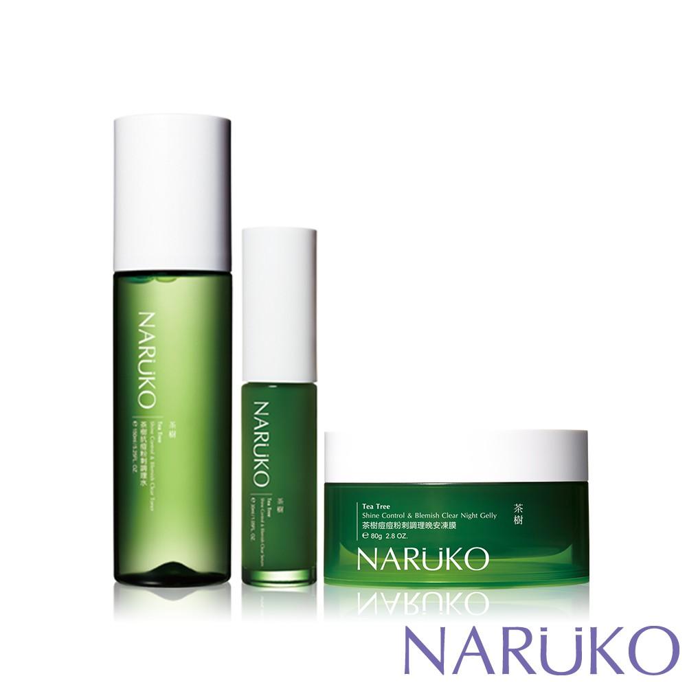 NARUKO牛爾 茶樹抗痘粉刺調理水+調理精華+晚安凍膜
