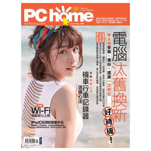 電子雜誌 PC home 電腦家庭 第284期