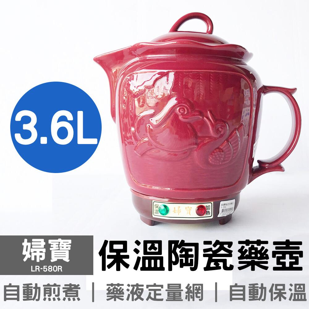 婦寶3.6l保溫陶瓷藥壺 lr-580r 台灣製造