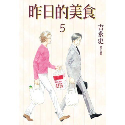 電子書 昨日的美食(5)