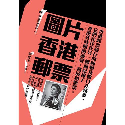 電子書 圖片香港郵票