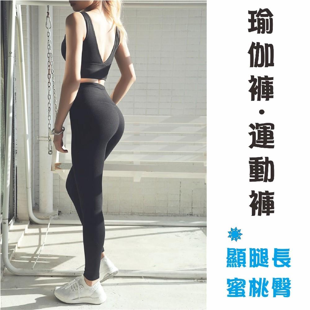 瑜伽長褲 高腰緊身高彈力速乾 運動跑步訓練健身九分褲 蜜桃提臀翹臀設計 女運動褲 平常穿 b63