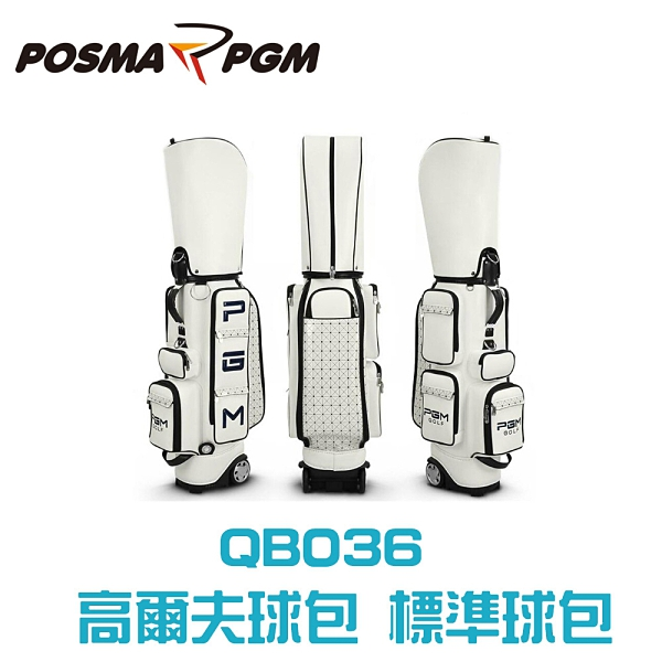 POSMA PGM 高爾夫標準球包 衣物包 防水PU材質 白 QB036